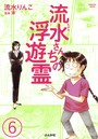 流水さんちの浮遊霊(分冊版) 【第6話】