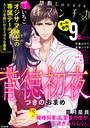禁断Loversロマンチカ Vol.36 背徳初夜