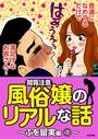 【閲覧注意】風俗嬢のリアルな話〜ふを留実編〜 7