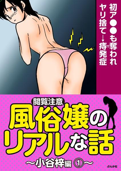 【閲覧注意】風俗嬢のリアルな話〜小谷梓編〜 1