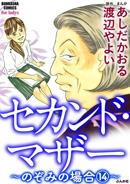 セカンド・マザー(分冊版) 【のぞみの場合14】