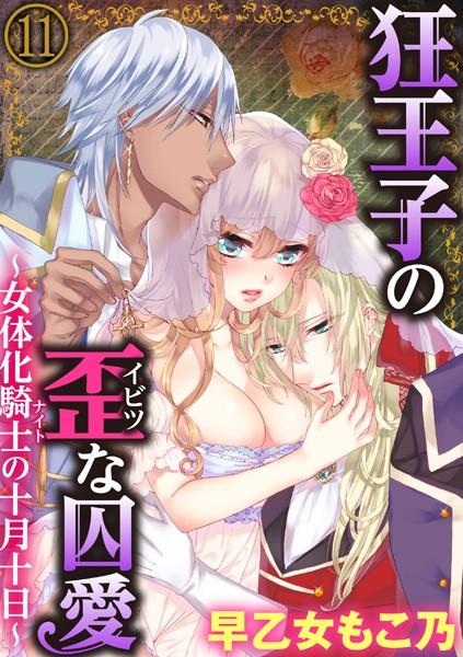 狂王子の歪な囚愛〜女体化騎士の十月十日〜(分冊版) 【第11話】