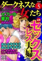 ダークネスな女たち Vol.5 セックスレス夫婦
