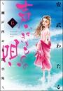 声なきものの唄〜瀬戸内の女郎小屋〜 6