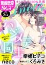 無敵恋愛S*girl Anette Vol.20 ハジメテ同士