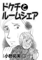ドケチとルームシェア(単話)