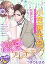 禁断Loversロマンチカ Vol.37 溺愛ウエディング