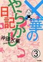 ×華のやらかし日記(分冊版) 【第3話】