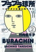 ブラブラ珍所〜イケメンに会いたくて〜(分冊版) 【第2話】