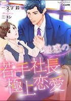 魅惑の若手社長と極上恋愛【イラスト入り】