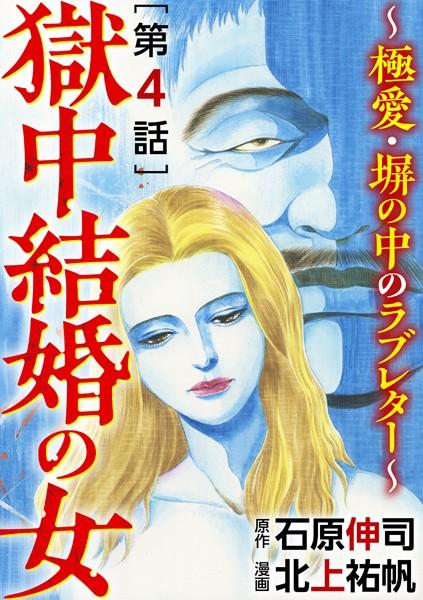 獄中結婚の女〜極愛・塀の中のラブレター〜(分冊版) 【第4話】