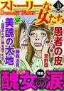 ストーリーな女たち Vol.32 醜女の涙