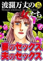 波瀾万丈の女たち Vol.20 妻のセックス 夫のセックス