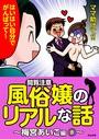 【閲覧注意】風俗嬢のリアルな話〜梅宮あいこ編〜 8