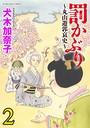 罰かぶり〜丸山遊郭哀史〜 2