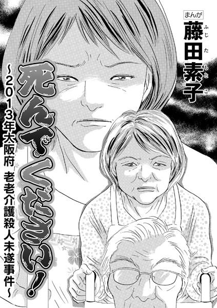 死んでください!〜2013年大阪府老老介護殺人未遂事件〜(単話版)