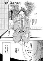 落日(単話)