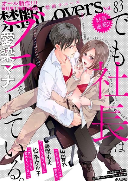 禁断Lovers Vol.83