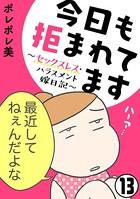 今日も拒まれてます〜セックスレス・ハラスメント 嫁日記〜(分冊版) 【第13話】