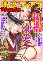 蜜恋ティアラMania Vol.24 折檻×溺愛