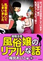 【閲覧注意】風俗嬢のリアルな話〜梅宮あいこ編〜 9