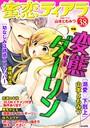 蜜恋ティアラ Vol.38 変態ダーリン