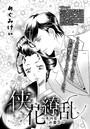 侠花繚乱〜千代花の章〜(単話版) 3