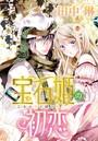 宝石姫の初恋(分冊版) 【第1話】 乙女の涙と謎の貴公子