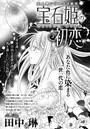 宝石姫の初恋(分冊版) 【第2話】 空のくちづけ 海の抱擁