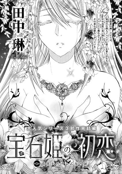 宝石姫の初恋(分冊版) 【第3話】 真実を告げる乙女の涙