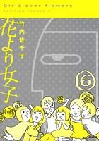 花より女子(分冊版) 【第6話】