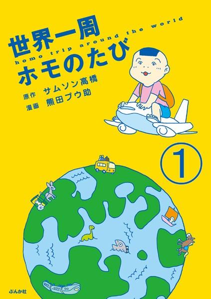 世界一周ホモのたび(分冊版) 【第1話】