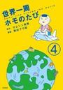 世界一周ホモのたび(分冊版) 【第4話】