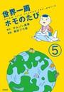 世界一周ホモのたび(分冊版) 【第5話】
