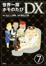 世界一周ホモのたび(分冊版) 【第7話】