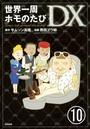 世界一周ホモのたび(分冊版) 【第10話】