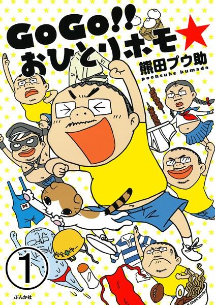 GoGo!! おひとりホモ☆(分冊版) 【第1話】