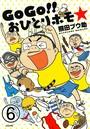 GoGo!! おひとりホモ☆(分冊版) 【第6話】