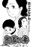 鬼畜の妻(単話)