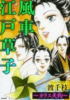 風車江戸草子(分冊版) 〜カラス天狗〜