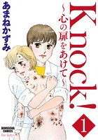 Knock!〜心の扉をあけて〜(単話)