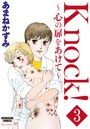 Knock!〜心の扉をあけて〜(分冊版) 【第3話】