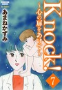 Knock!〜心の扉をあけて〜(分冊版) 【第7話】