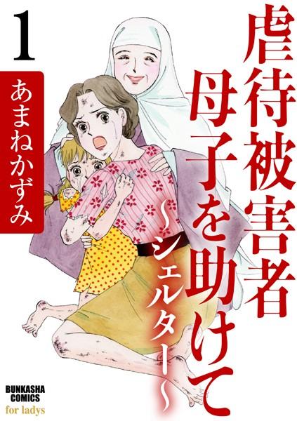 虐待被害者母子を助けて〜シェルター〜(分冊版) 【第1話】