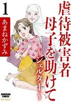虐待被害者母子を助けて〜シェルター〜(単話)