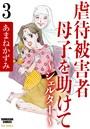 虐待被害者母子を助けて〜シェルター〜(分冊版) 【第3話】