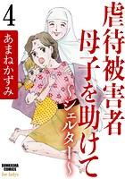 虐待被害者母子を助けて〜シェルター〜(分冊版) 【第4話】