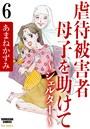 虐待被害者母子を助けて〜シェルター〜(分冊版) 【第6話】