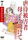 虐待被害者母子を助けて〜シェルター〜(分冊版) 【第7話】