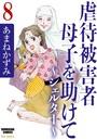 虐待被害者母子を助けて〜シェルター〜(分冊版) 【第8話】